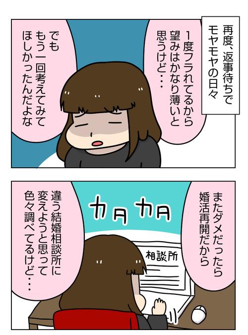 【婚活漫画】159-1 フラれてわかった彼のこと1_1_01