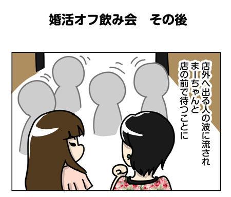 112_01【婚活漫画】60話 婚活オフ飲み会 その後