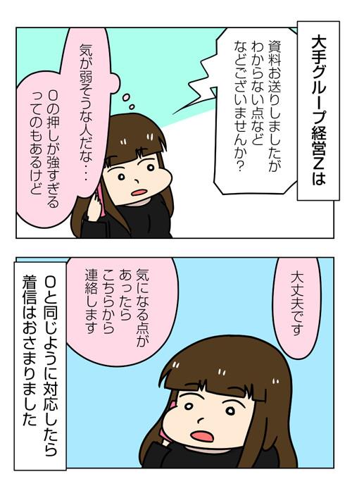 【婚活漫画】146-3 結婚相談所の営業方法の違いから入会後の対応や距離感を想像する3_1_01