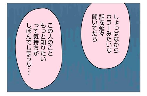 【婚活漫画】145-1 婚活でこの話題は要注意!私がドン引きしてしまった話1_2_03