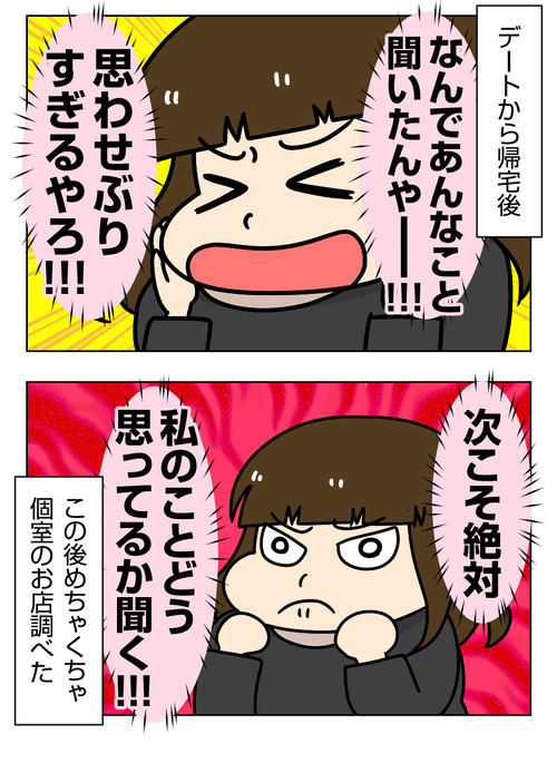 【婚活漫画】153-5 Jさんの思わせぶりな言動3_2_02