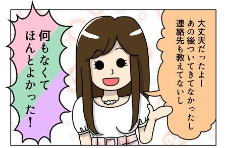 【婚活漫画】62話-1  婚活オフ飲み会後の打ち明け女子会119_02