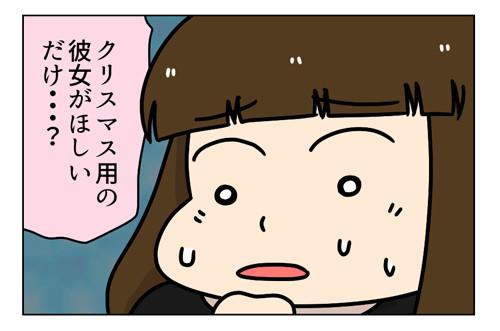 婚活漫画_番外編1_1_02