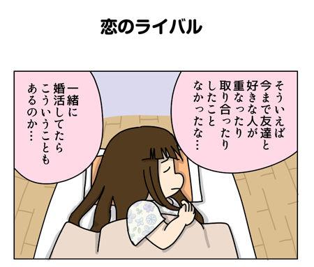 132_01【婚活漫画】65話-2 恋のライバル