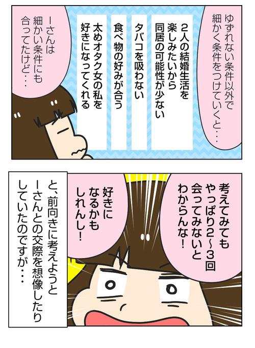 【婚活漫画】147-5 結婚相手に求める条件 と 婚活する理由4_1_02