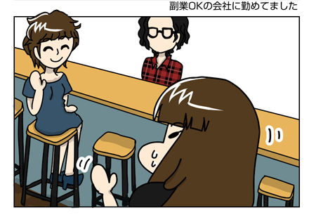 156_03【婚活漫画】71話-1 キッカケ