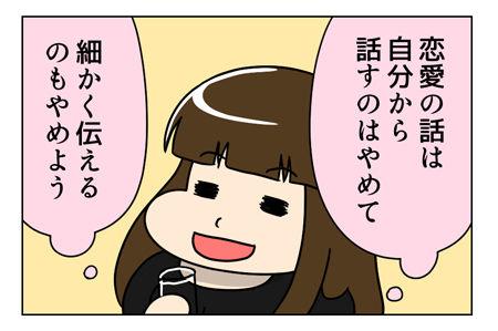 【婚活漫画】73話-3 ケンカの教訓を活かして2_1_02