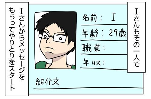 婚活漫画 ネット婚活Iさん編