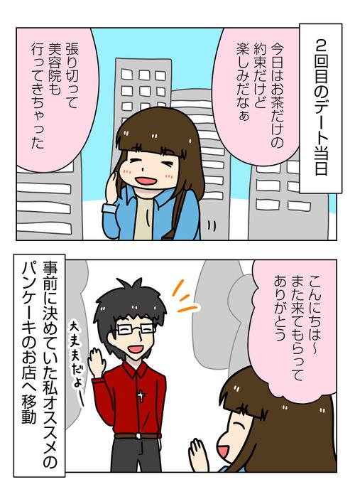 【婚活漫画】152-1 婚活相手の男性の服装が気になったとき・・・どうする!?1_1_01