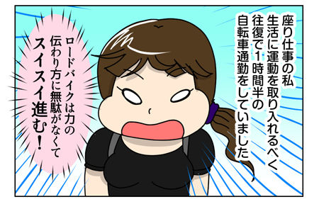 144_03【婚活漫画】67話-オマケ ロードバイクと弱虫な自転車アニメ