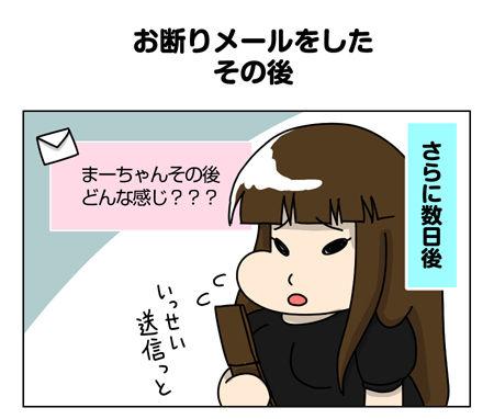 125_01【婚活漫画】63話-4 お断りメールをしたその後