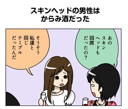 120_01【婚活漫画】62話-2  スキンヘッドの男性はからみ酒だった