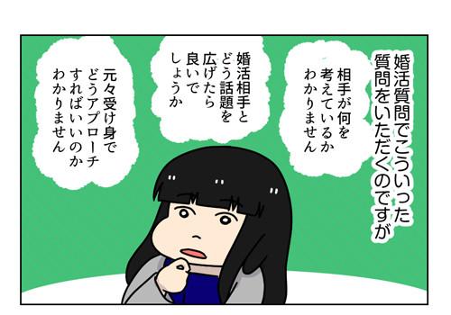 婚活漫画_番外編_1_01