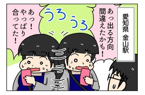 しんまい夫婦と名古屋観光_1_02