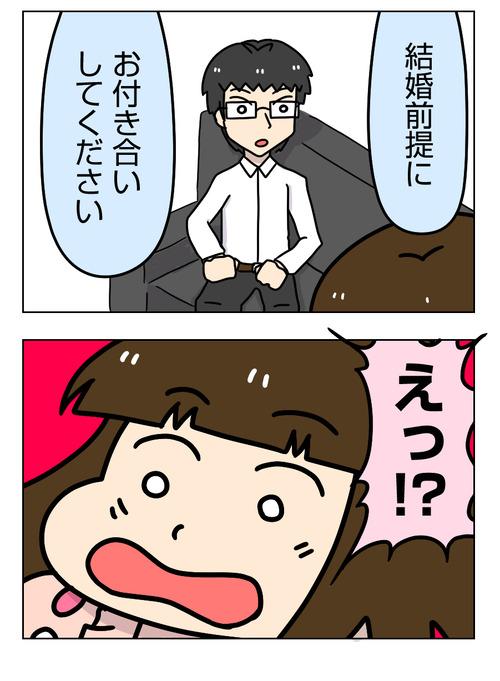 【婚活漫画】163-1 突然のプロポーズ1_1_02