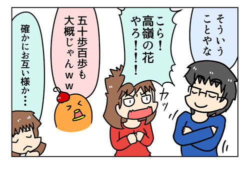 心理テスト_ヒロニキ嫁子yuen編_2_04