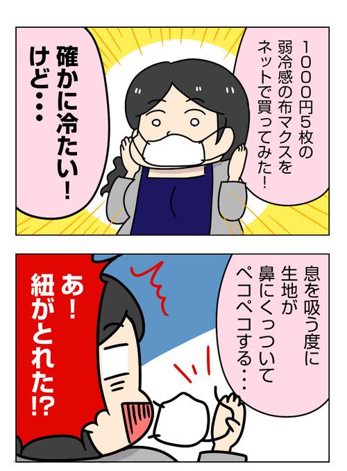 冷感マスクのネット購入はガチャ!失敗の末、買って良かった冷感マスク【日常漫画】_1_01