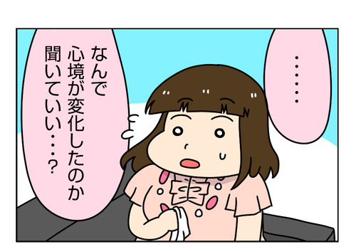 【婚活漫画】163-2 彼がプロポーズに至るまでにあったこと 3_1_01