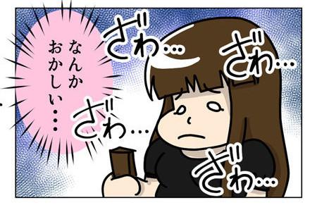 【婚活漫画】37話~39話 高学歴君と付き合う