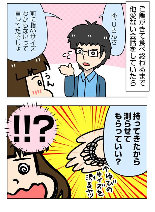 【婚活漫画】155-1 4回目のデートは個室でドキドキ1_1_02
