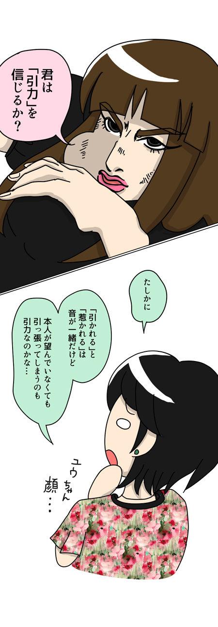 129_オマケ【婚活漫画】64話-3 年上キラー りえちゃん