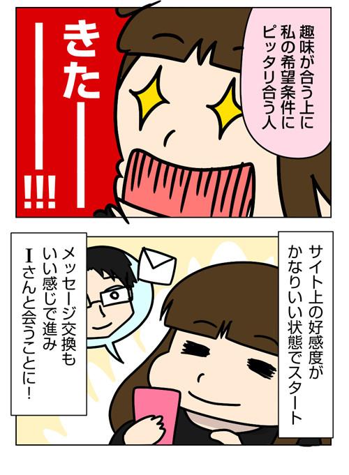 【婚活漫画】147-1 ネット婚活 Iさんと出会う1_1_02