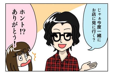 142_02【婚活漫画】67話-4 連絡先交換と休日デート