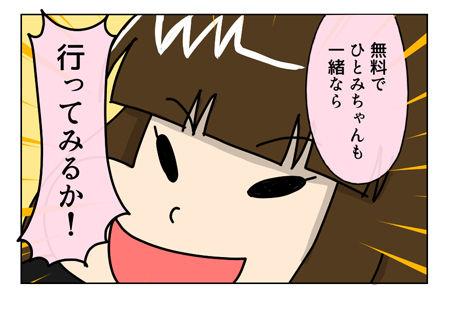 158_04【婚活漫画】71話-3 無料の習い事