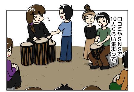 159_01【婚活漫画】71話-4 無料の民族楽器教室