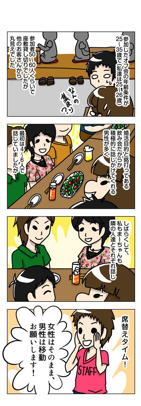 109【婚活漫画】59話 4人で婚活飲み会へ