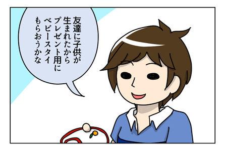128_03【婚活漫画】64話-2 E藤さんはお客さん