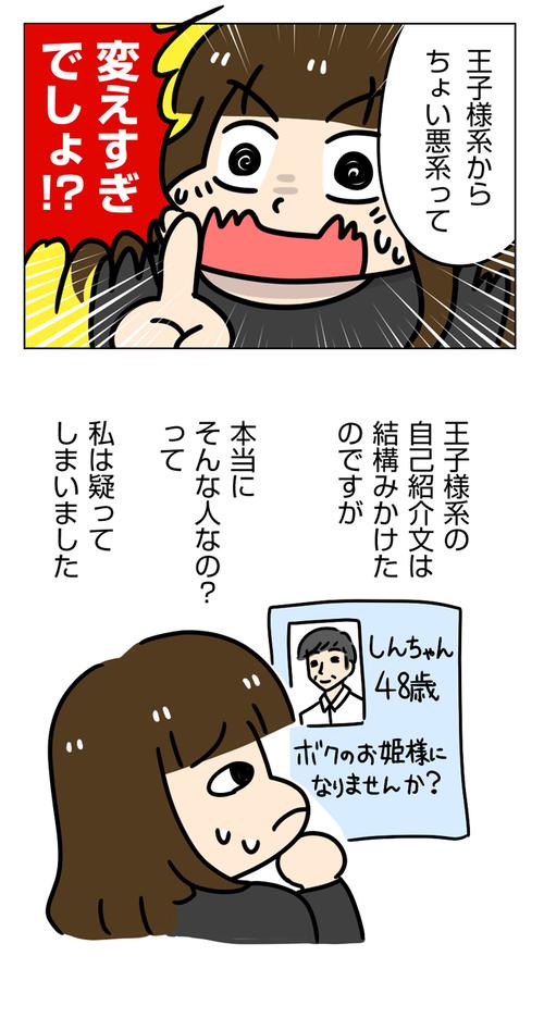 豹変! 疑念を抱いた婚活プロフィール「太めオタク女の婚活」第39話_02