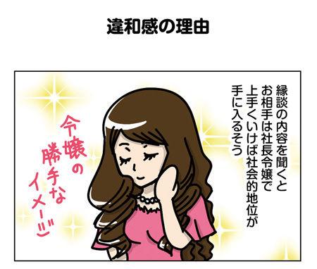 051_01【婚活漫画】40話~42話 高学歴君と1ヵ月で別れる