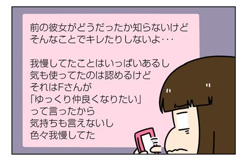 1_2_02【婚活漫画】136-1 ネット婚活 Fさんがデートを楽しめなかった理由