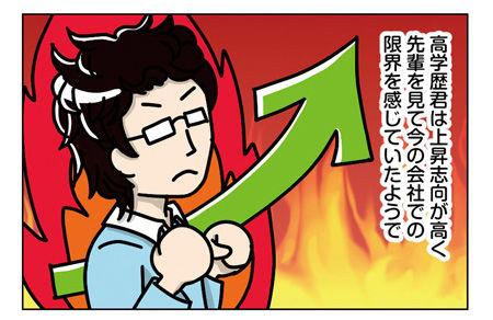 051_02【婚活漫画】40話~42話 高学歴君と1ヵ月で別れる