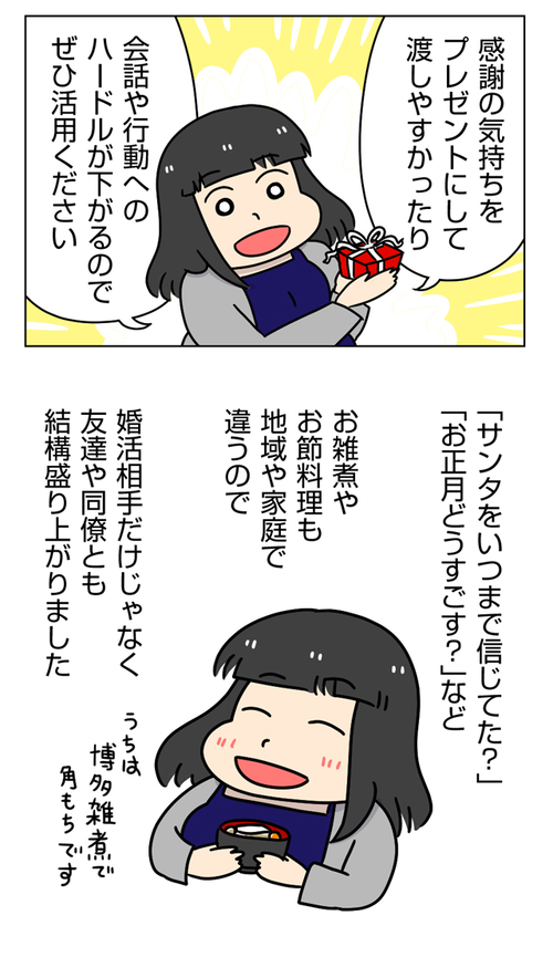 「初対面でも盛り上がるテッパンネタ」太めオタク女の婚活34_02