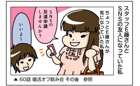 126_02【婚活漫画】64話-1 スタッフE藤さん その後