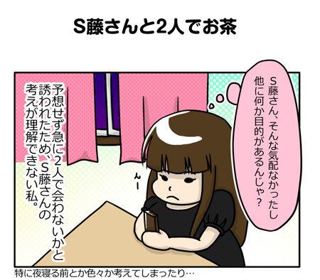 087_01【婚活漫画】53話 S藤さんと2人でお茶