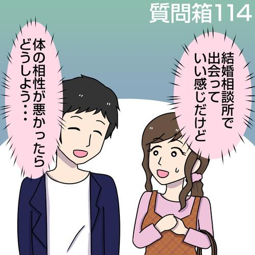【質問箱114】婚活での出会いで体の相性はいつ確認したら良いか?と「婚前交渉禁止」のルールがある結婚相談所の場合