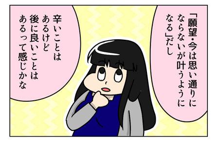 今年のおみくじ_1_03