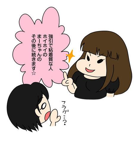 121オマケ_02【婚活漫画】62話-3  変わった人が多かった婚活オフ会