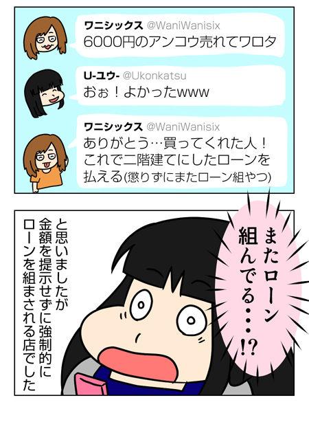 どうぶつの森_2_02