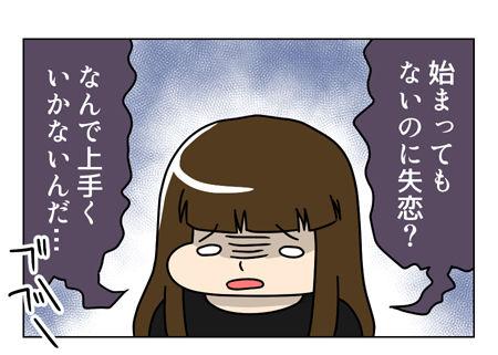 【婚活漫画】73話-2 久しぶりの女子会1_2_01