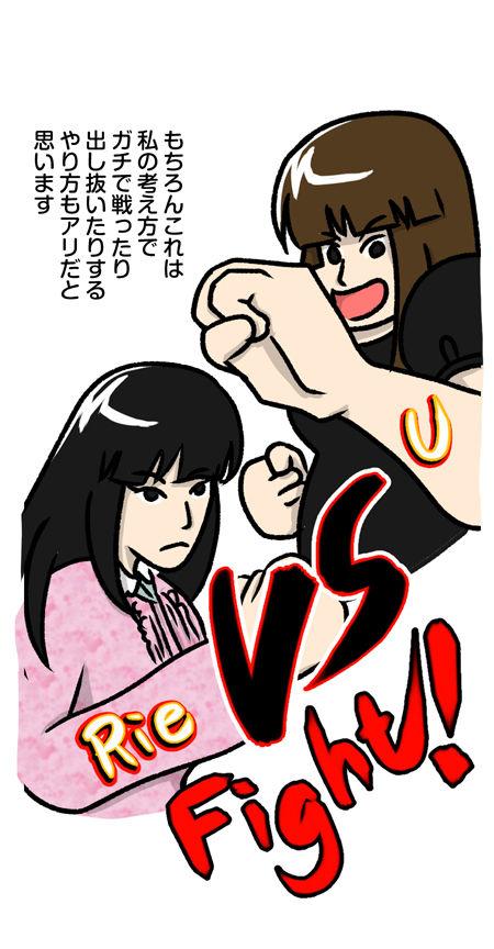 134_オマケ_02【婚活漫画】65話-4 りえちゃんとE藤さん その後