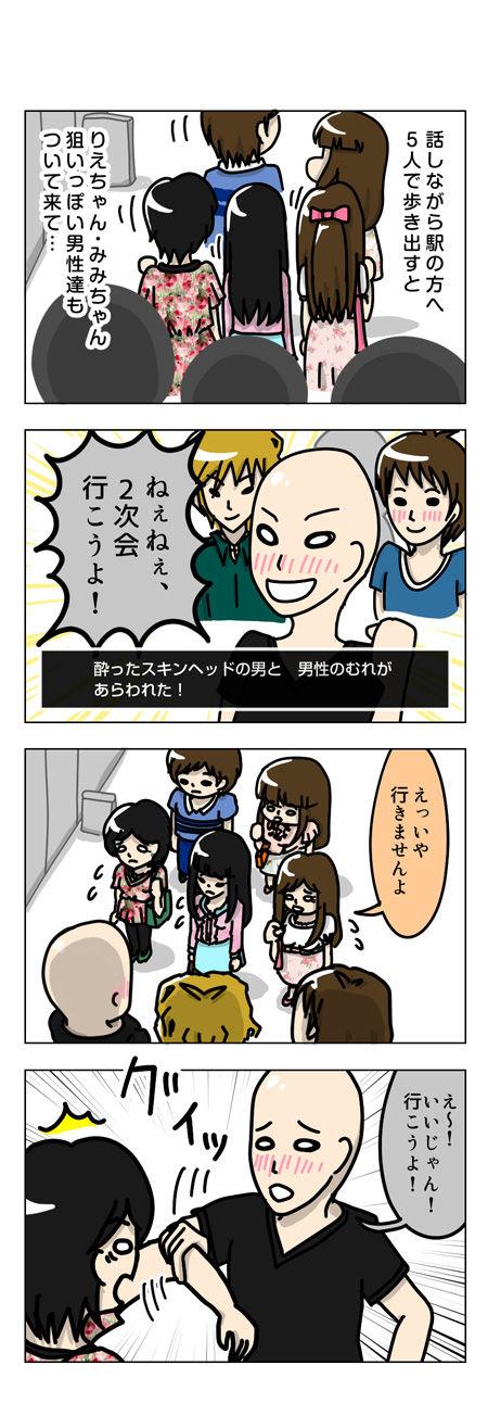 114【婚活漫画】60話 婚活オフ飲み会 その後