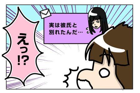 102_02【婚活漫画】57話 女子会メンバーのりえちゃんの失恋