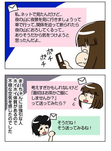 122_03【婚活漫画】63話-1 婚活オフ飲み会 まーちゃんその後