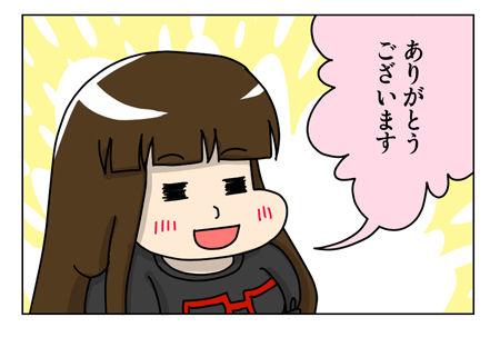 128_04【婚活漫画】64話-2 E藤さんはお客さん