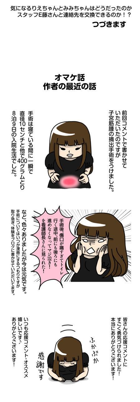 111omake【婚活漫画】59話 4人で婚活飲み会へ
