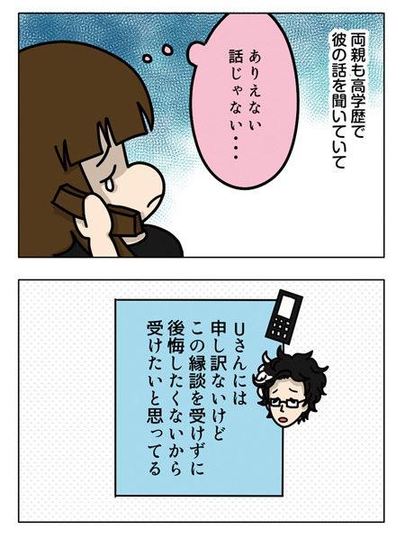 051_03【婚活漫画】40話~42話 高学歴君と1ヵ月で別れる